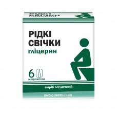 Свечи глицерин жидкие, медицинское изделие 9 мл, №6