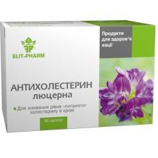 Антихолестерин Люцерна