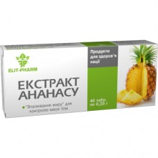 Экстракт ананаса  #40