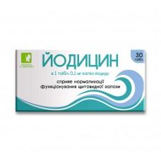 Йодицин таблетки №30