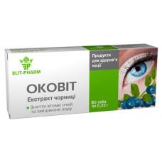 Оковит - экстракт черники