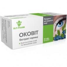 Оковит таб.№80 Препарат для улучшения зрения