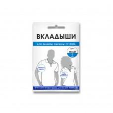 Прокладки гигиенические для области подмышек ENJEE 1 пара белые