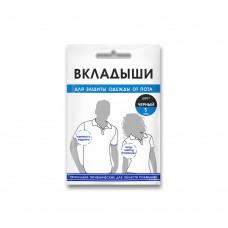 Прокладки гигиенические для области подмышек ENJEE 1 пара черные
