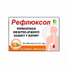 Рефлюксол таблетки от изжоги  апельсин