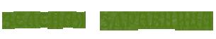 «Зеленая Здравница®» ФЛП Кравченко» | Помоги себе сам!